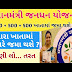 PM Jan dhan Yojna 2nd 500 Rs. Allotment Time table
