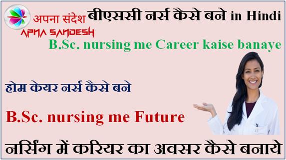 B.Sc. Nursing me Career - बीएससी नर्स कैसे बने in Hindi. B.Sc Nurse kaise bane