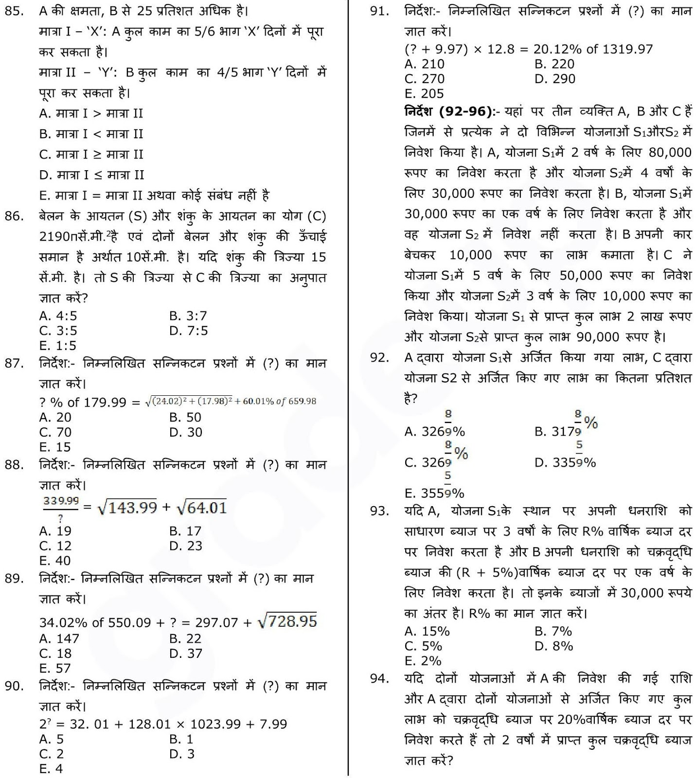 sbi online clerk exam previous question papers with answers