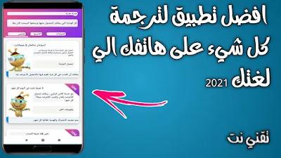 افضل تطبيق لترجمة كل شيء على هاتفك الي لغتك 2021