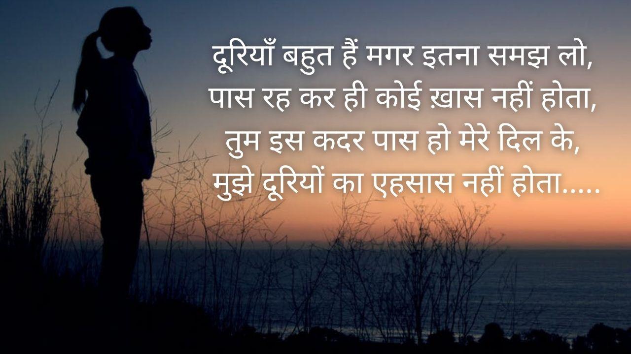 दूरियाँ शायरी हिंदी   Dooriyan Shayari in Hindi   2 Line Shayari on Dooriyan