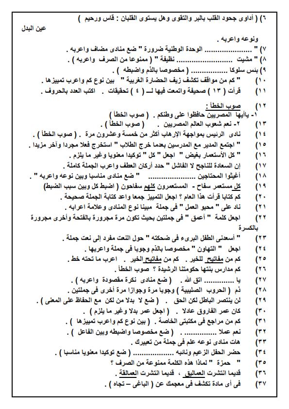 300 سؤال فى النحو لطلاب الصف الثالث الإعدادي مستر/ محمد العفيفي %25D9%2586%25D8%25AD%25D9%2588_002