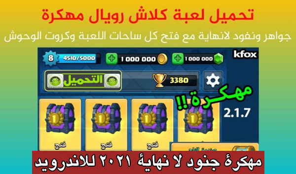 Clash of Clans MOD HACK APK