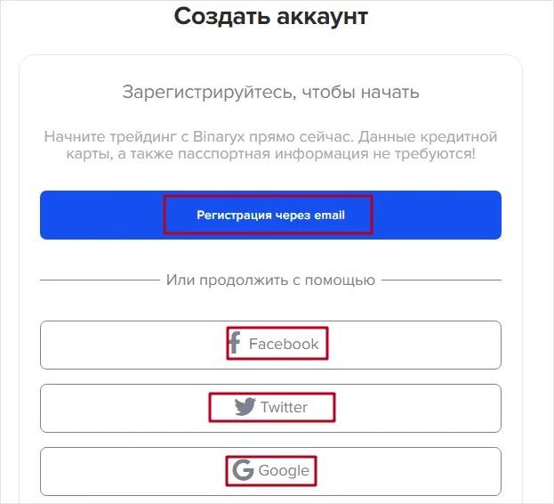 Регистрация в Binaryx