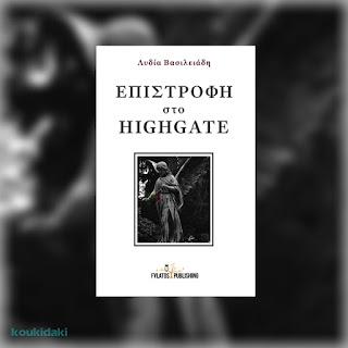 Επιστροφή στο Highgate, Λυδία Βασιλειάδη