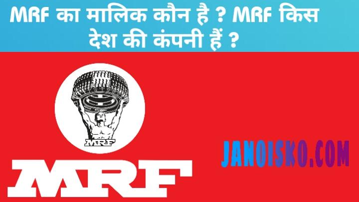MRF का मालिक कौन है।