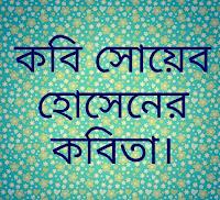 কবি সোয়েব হোসেনের বাংলা কবিতা।