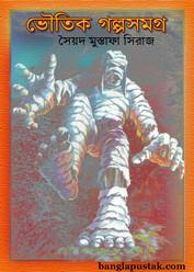 ভৌতিক গল্পসমগ্র - সৈয়দ মুস্তাফা সিরাজ
