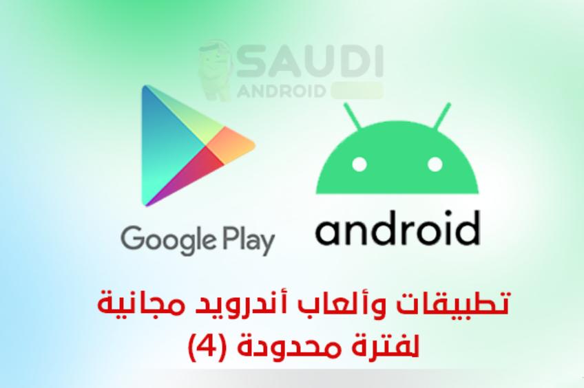 تطبيقات وألعاب أندرويد مجانية لفترة محدودة (4)