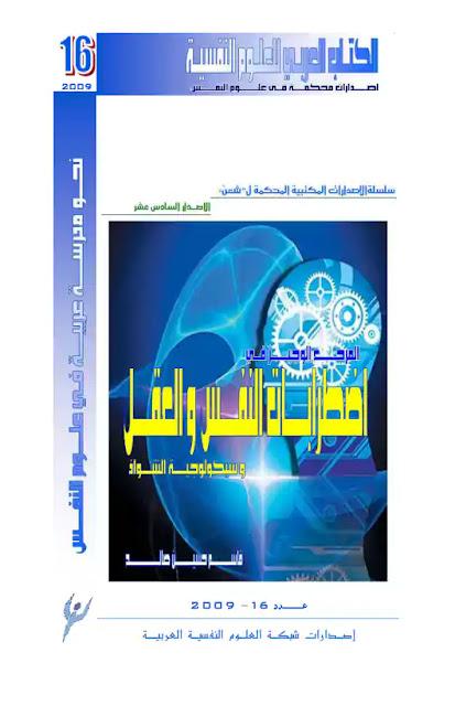 كتاب اضطرابات النفس و العقل و سيكولوجية الشواذ  pdf