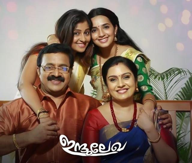Surya TV Serial Indulekha serial cast