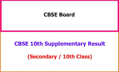 CBSE 10th Supplementary Exam Result