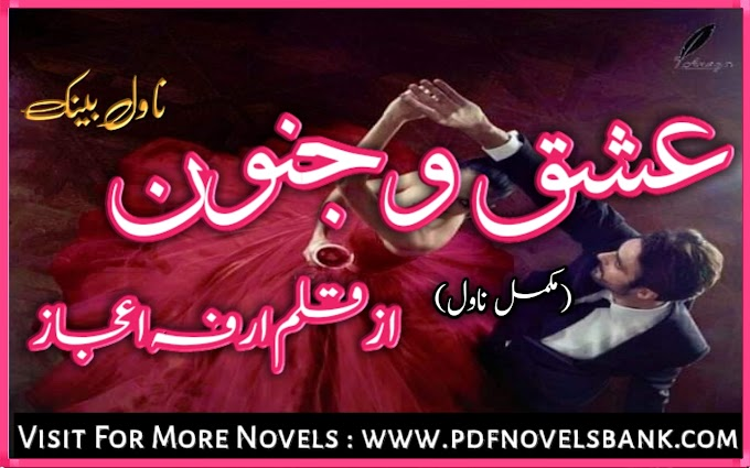 Ishq o Junoon by Arfa Ejaz Novel Complete Pdf