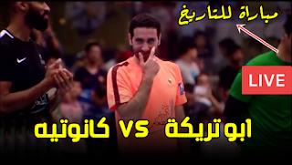 مباراة ابو تريكة وكانوتيه بث مباشر دورى رمضان 2020