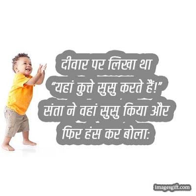 whatsapp status in hindi chutkule