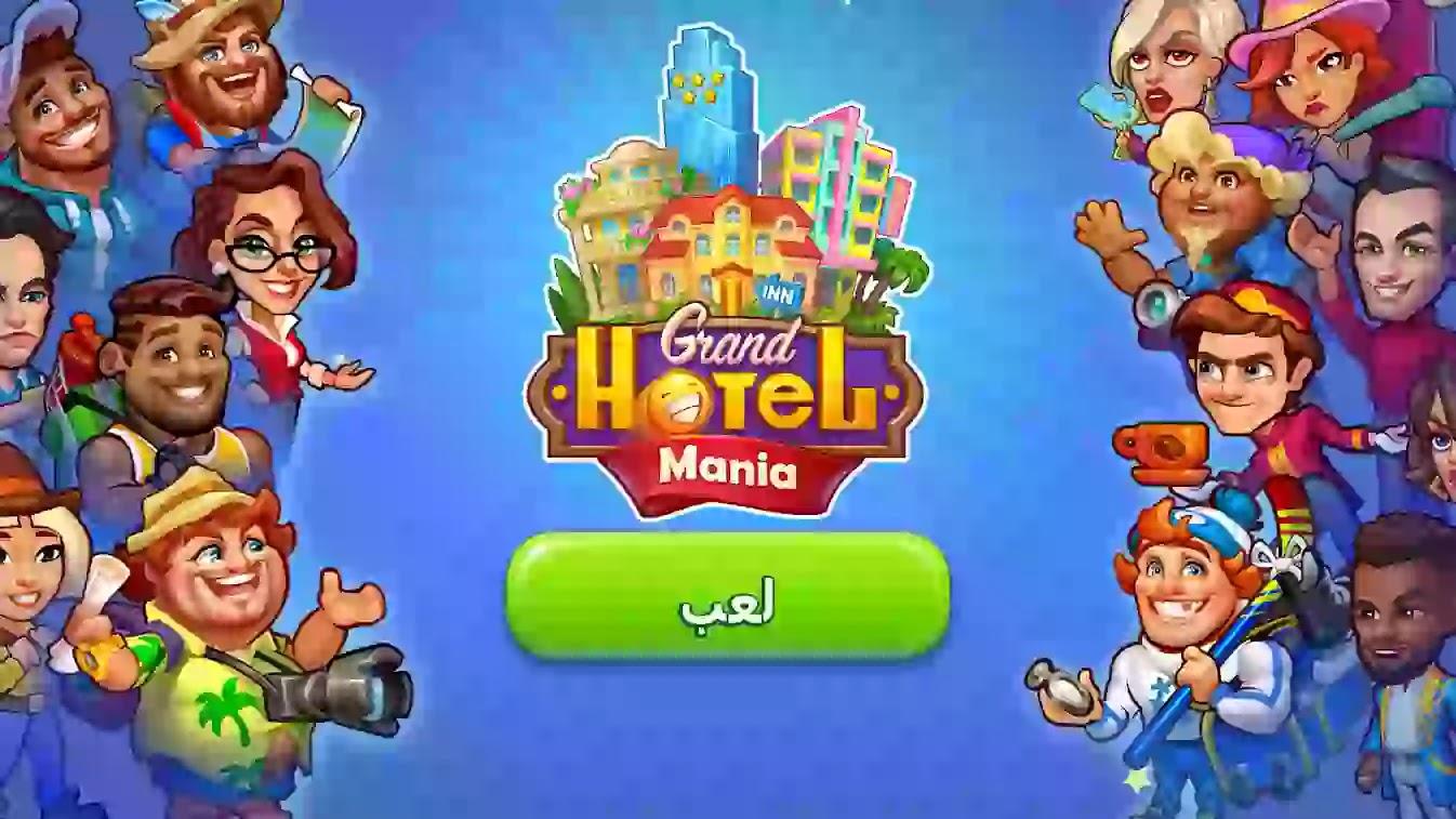 Grand Hotel Mania هي لعبة لمن يحبون الأعمال ويريدون إدارة فنادقهم الخاصة. اللعبة مجانية تمامًا
