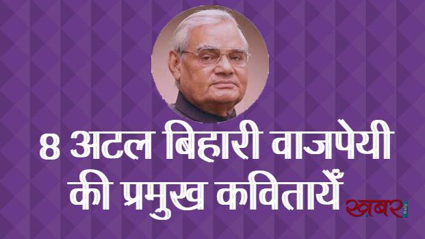 अटल बिहारी वाजपेयी की कवितायेँ atal bihari Vajpayee poem in hindi