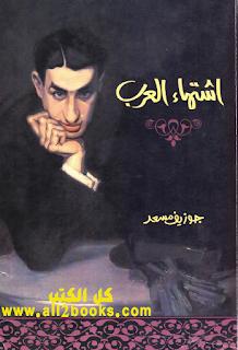 اشتهاء العرب - كتاب