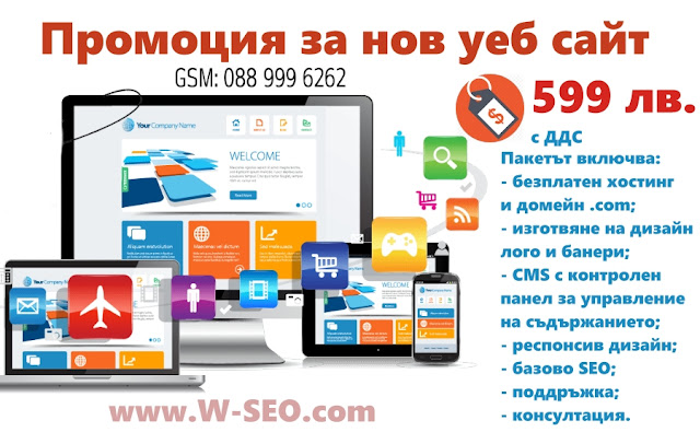 Уеб дизайн Варна
