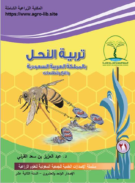كتاب : تربية النحل بالمملكة العربية السعودية - واقع و تطلعات -