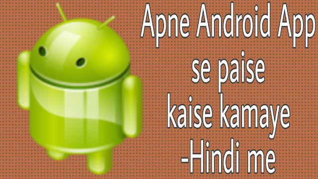 Apne-Android-App-se-paise-kaise-kamaye