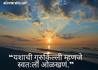 Good thoughts in marathi for student