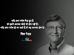 Bill Gates Quotes in Hindi - बिल गेट्स के अनमोल विचार