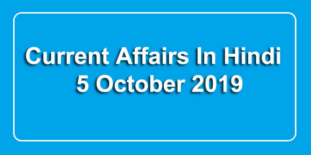 Current Affairs In Hindi – 5 October 2019