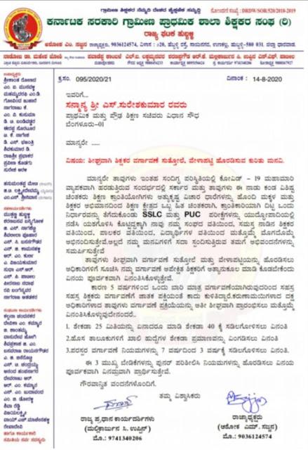 SSLC Exam Duty Exemption for PH Employee 2002