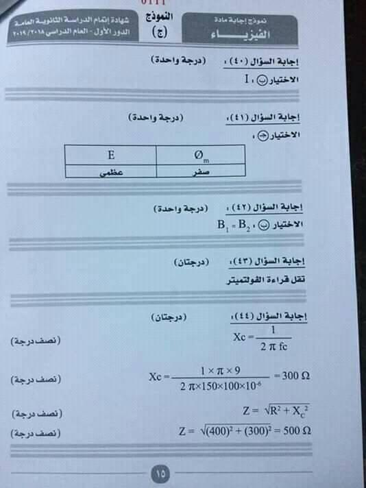 نموذج إجابة امتحان فيزياء الثانوية العامة 2019 الرسمي بتوزيع الدرجات -----11