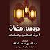 دروس رمضان للصائمين والصائمات