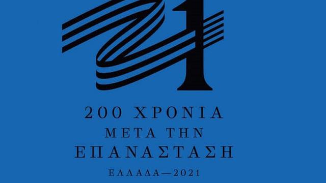 """""""Ελλάδα 2021"""": Διευρύνθηκε η Επιτροπή με πρωθυπουργική υπογραφή"""