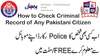 How to Check Criminal Record in Pakistan