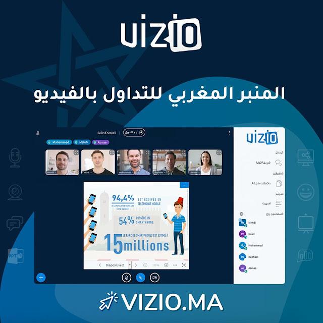 منبر التداول بالفيديو مغربي