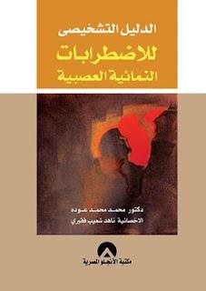 تحميل كتاب شرح قانون الأسرة الجزائري الجديد pdf