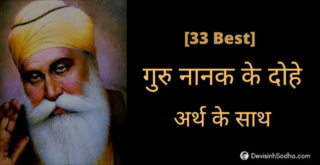 guru nanak ke dohe, guru nanak ki sakhi, guru nanak ke pad, guru nanak ke dohe on life, guru nanak ke dohe on love, guru nanak ke dohe on friendship, guru nanak ke dohe on guru, guru nanak ke dohe on death, गुरु नानक के दोहे, गुरु नानक  के पद, गुरु नानक की साखी