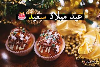 عيد ميلاد سعيد, صور تورتات, مكتوب عليها