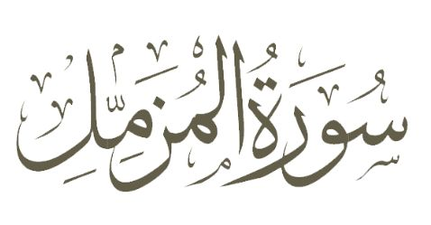Quran Chapter 1 Summary
