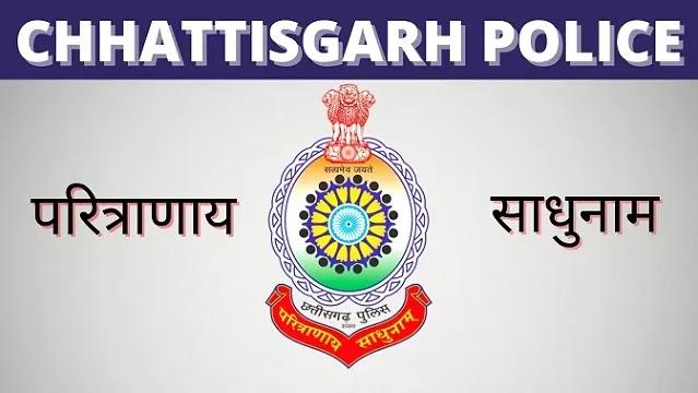 रायपुर : मुख्यमंत्री के निर्देश पर आरक्षकों की भर्ती प्रक्रिया हुई शुरू : छत्तीसगढ़ में आरक्षकों की भर्ती के लिए शारीरिक दक्षता परीक्षा (पीईटी) की रेंजवार समय सारणी जारी