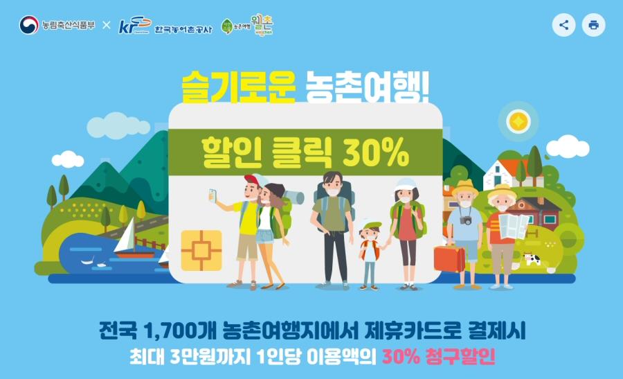 농촌관광지에서 숙박·체험 등 이용 시 30% 할인 지원