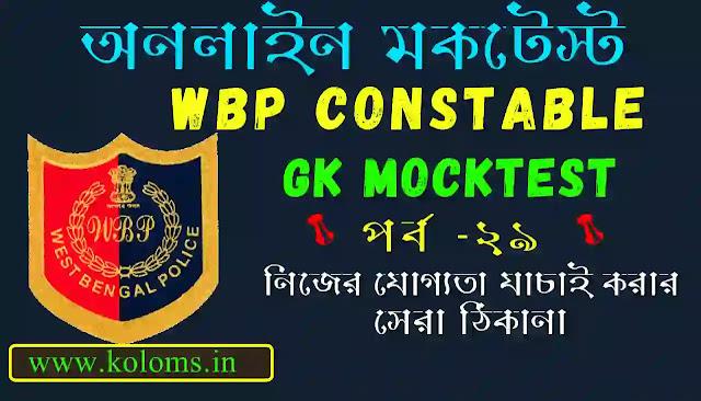 WBP Constable Mock Test Part-29 | WBP GK Mock Test