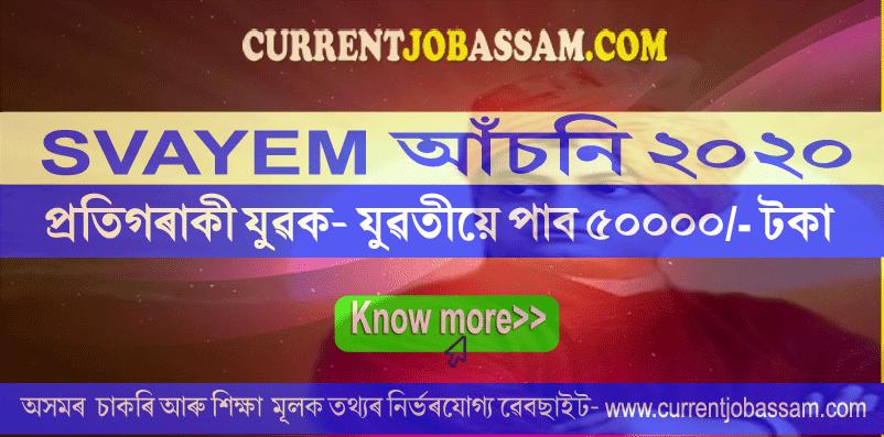 SVAYEM Scheme Assam 2020 - Eligibility Criteria & Application Form