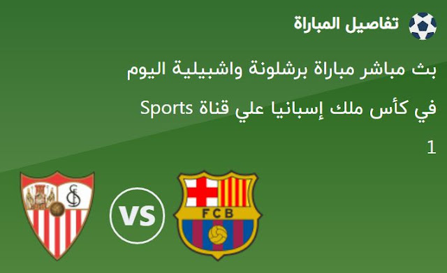 مباراة برشلونة واشبيلية بث مباشر