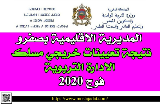 المديرية الاقليمية بصفرو: نتيجة تعيينات خريجي مسلك الادارة التربوية فوج 2020