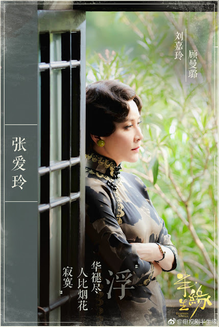 Eighteen Springs cdrama Carina Lau