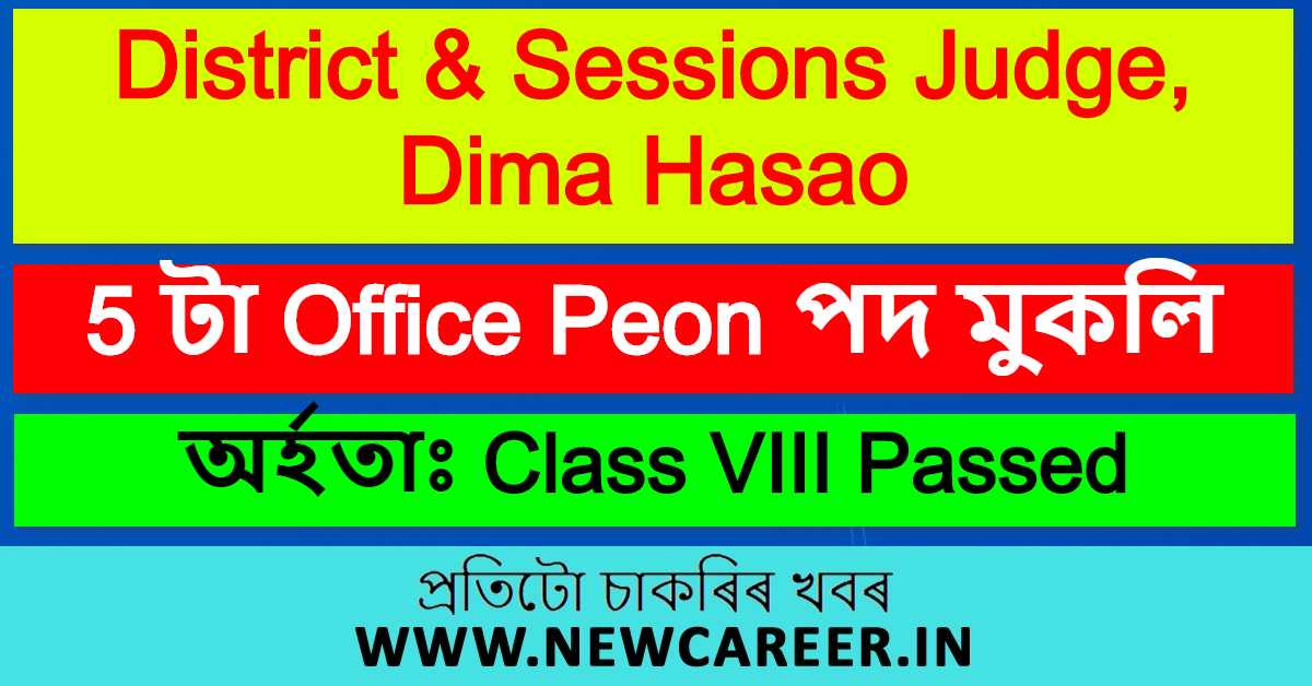 District & Sessions Judge, Dima Hasao Recruitment 2020: Apply For 5 Peon Post