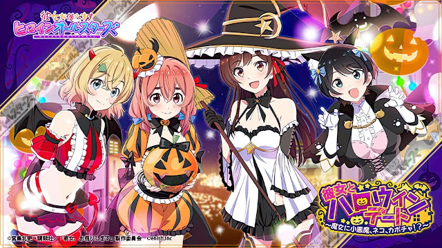 Juego Kanojo, Okarishimasu: Heroine All Stars anuncia un evento de Halloween