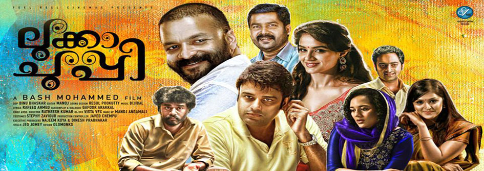 malayalam film blog latest malayalam movie reviews only the  malayalam movie review lukk chuppi rating 3 25 5 star