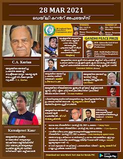 Daily Malayalam Current Affairs 28 Mar 2021