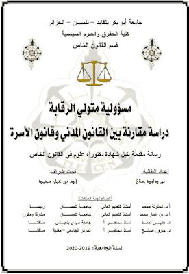 أطروحة دكتوراه: مسؤولية متولي الرقابة (دراسة مقارنة بين القانون المدني وقانون الأسرة) PDF